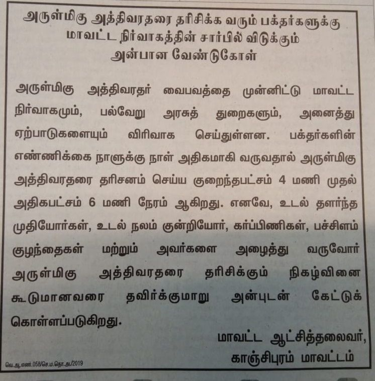 special announcement for Athi varadar