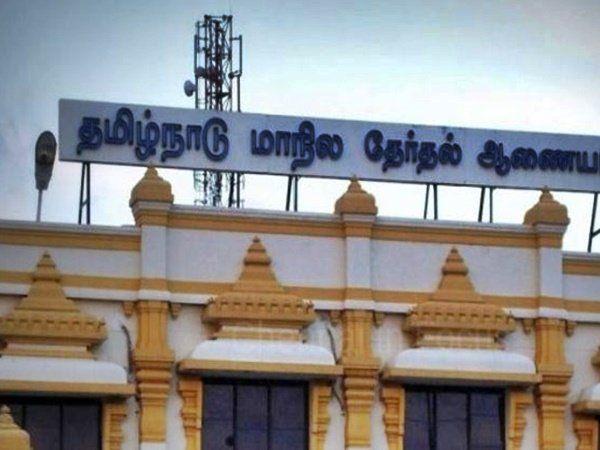Tamil Nadu State Election Commission, தமிழ்நாடு மாநில தேர்தல் ஆணையம்