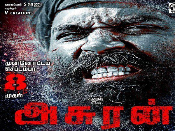 'அசுரன்' படத்தின் ட்ரெய்லர் செப்டம்பர் 8-ஆம் தேதி வெளியாகவுள்ளது, 'Asuran' Trailer Releasing on September 8